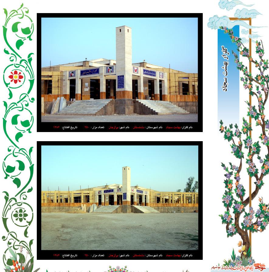 نتیجه تصویری برای شهرستان دشتستان