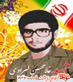 زندگینامه شهید غلامحسین لیراوی